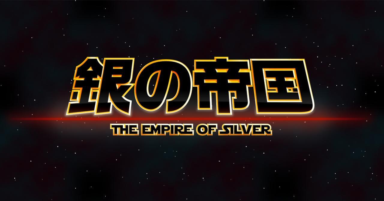 画像: 銀の帝国 | 銀のさら