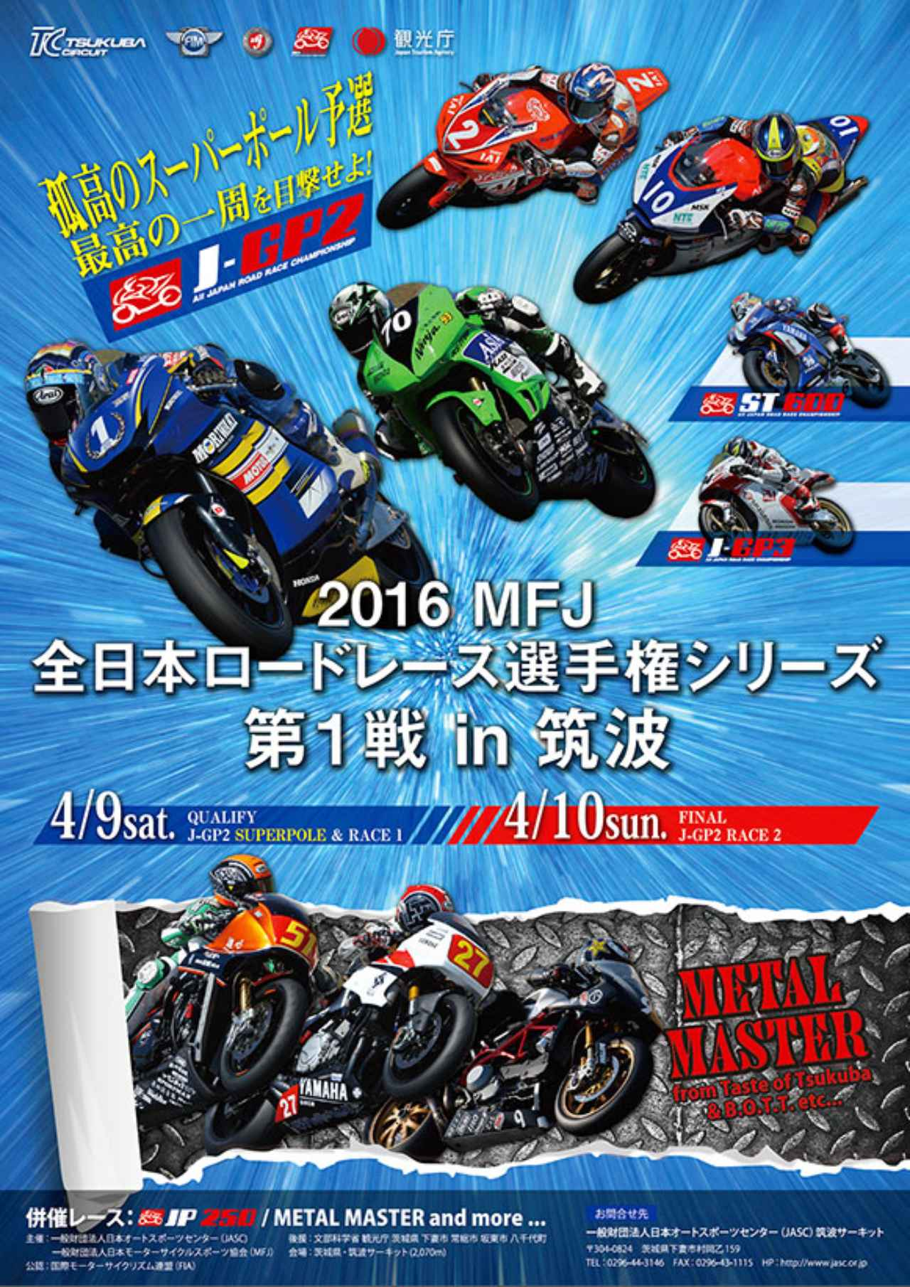 画像: 2016年 MFJ 全日本ロードレース選手権シリーズ 第1戦 筑波大会 4/9-10 - SUPERBIKE.JP