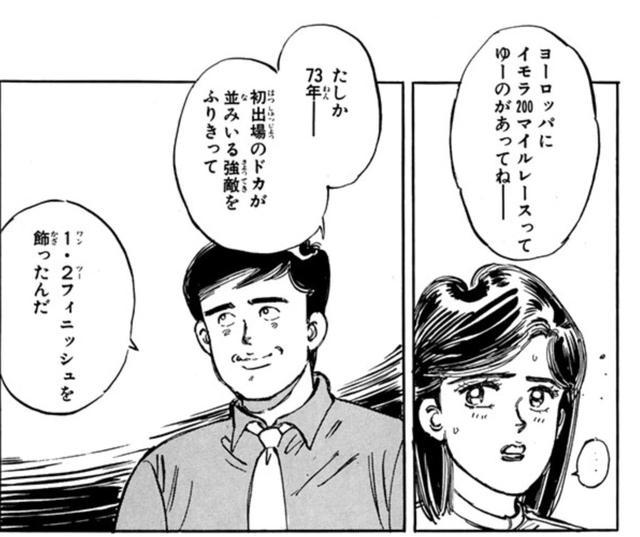 画像: 井田さんは隠れドゥカファンでした。(「あいつとララバイ」©楠みちはる先生/講談社)