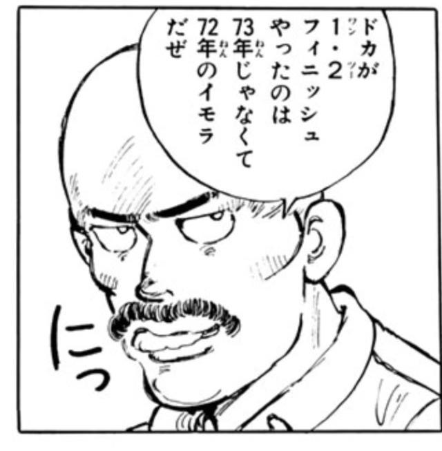 画像: ドゥカティを嫌いといいつつ、しっかり井田さんの間違いを正すおやっさん (「あいつとララバイ」©楠みちはる先生/講談社)