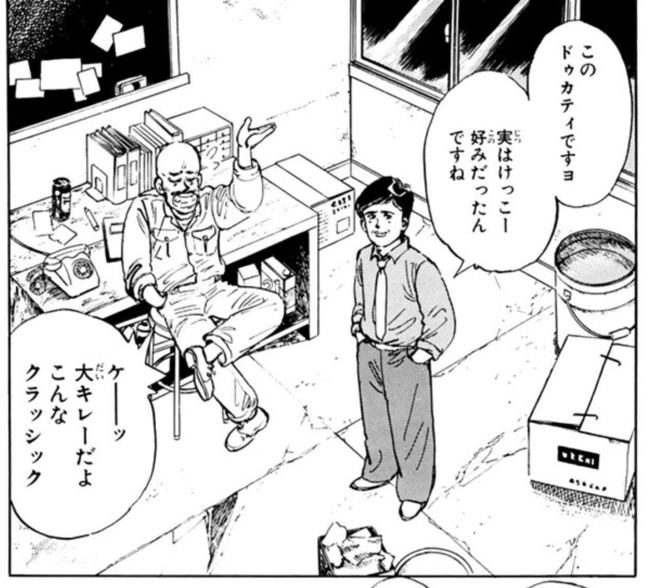 画像: ご存じボンバーのオヤジさんと井田さん。良いコンビ。(「あいつとララバイ」©楠みちはる先生/講談社)