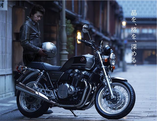 画像: 上質感を追求した「CB1100 EX〈ABS〉Special Edition」