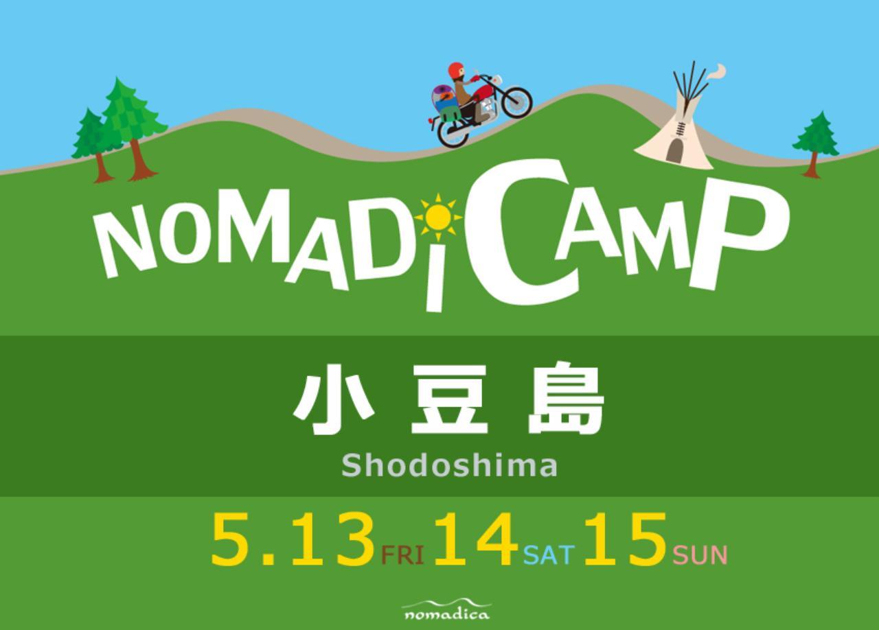 画像: nomadica<ノマディカ>