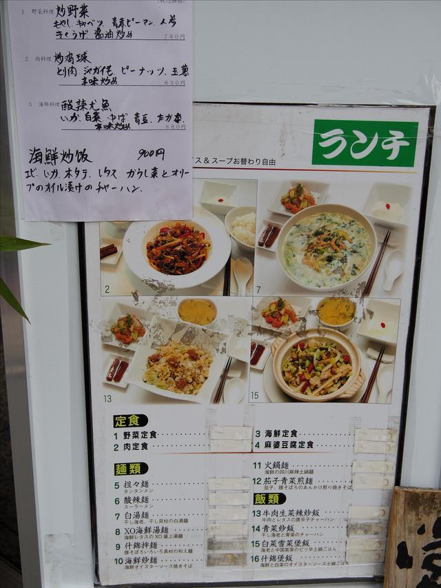"""画像: 【グルメ】赤坂で""""お得&美味しい四川料理""""を堪能したくばここへ行くべし!"""