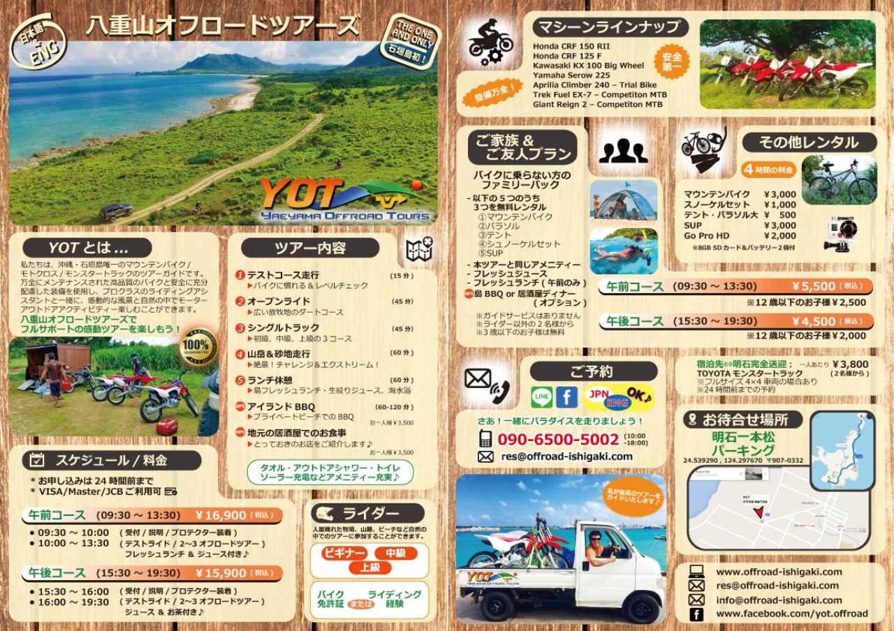 画像: 丸1日遊び倒せる内容になっていますね。軽トラってのがまたいい www.offroad-ishigaki.com