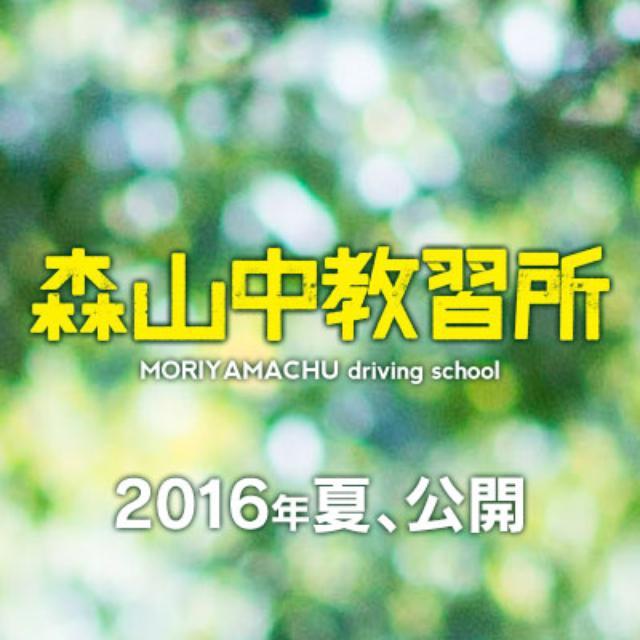 画像: 映画『森山中教習所』オフィシャルサイト
