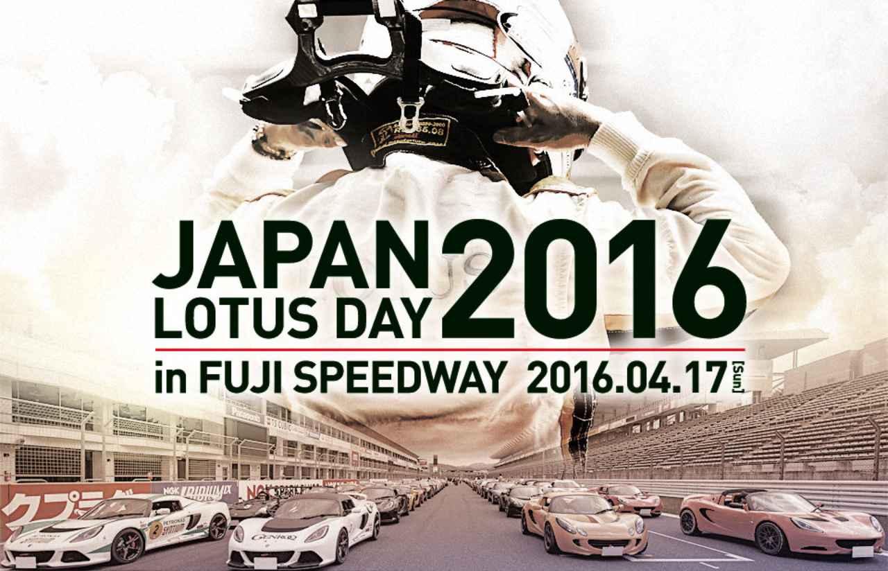 画像: イベント目白押しで、体験試乗会もあり www.japan-lotusday.com