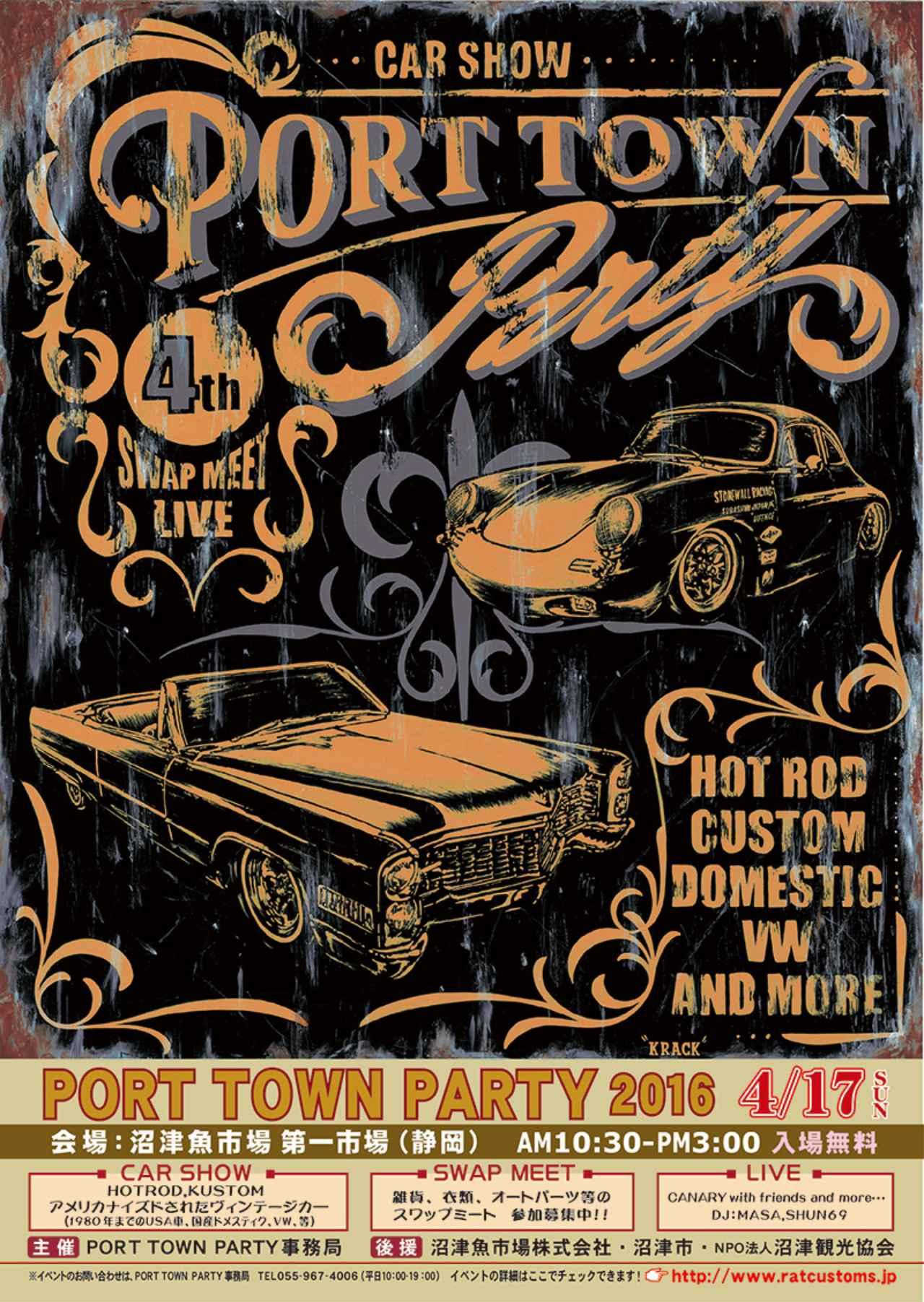 画像: 歩いていたら目に付いたポスター。アメリカ車のみならず、国産やヨーロッパ車も展示 www.ratcustoms.jp
