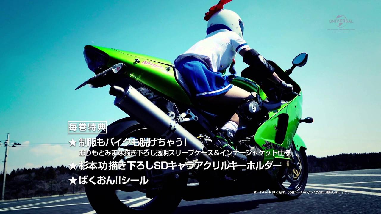 画像: TVアニメ「ばくおん!!」Blu-ray & DVD発売決定CM www.youtube.com