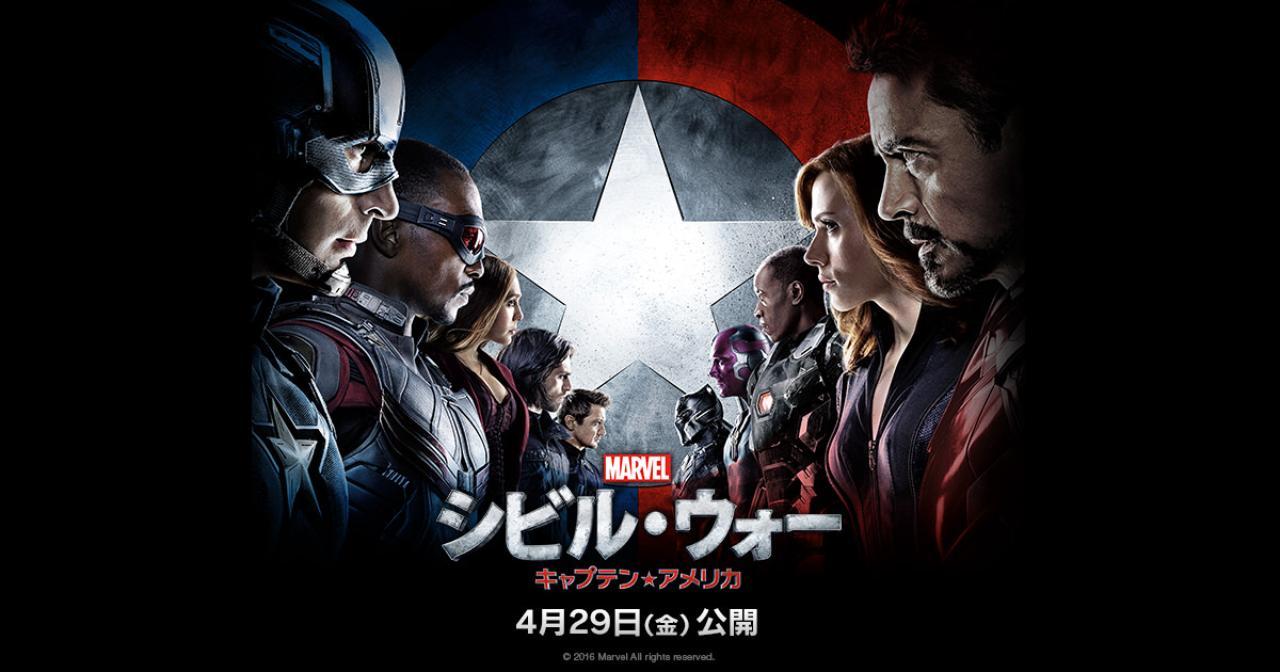 画像: 上映劇場・チケット|シビル・ウォー/キャプテン・アメリカ|映画|マーベル