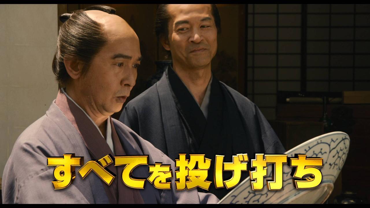 画像: 映画『殿、利息でござる!』予告編 youtu.be