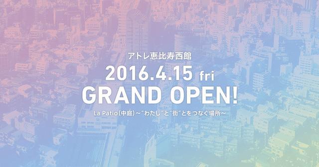 画像: アトレ恵比寿西館 2016.4.15(fri)GRAND OPEN!