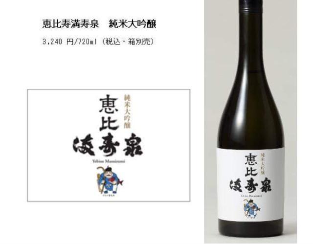 画像: 限定の日本酒。3240円(税込) m.facebook.com