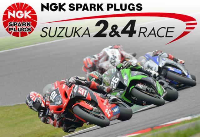 画像: NEWS「NGKスパークプラグ鈴鹿2&4レース、81台のエントリー!」 - SUPERBIKE.JP
