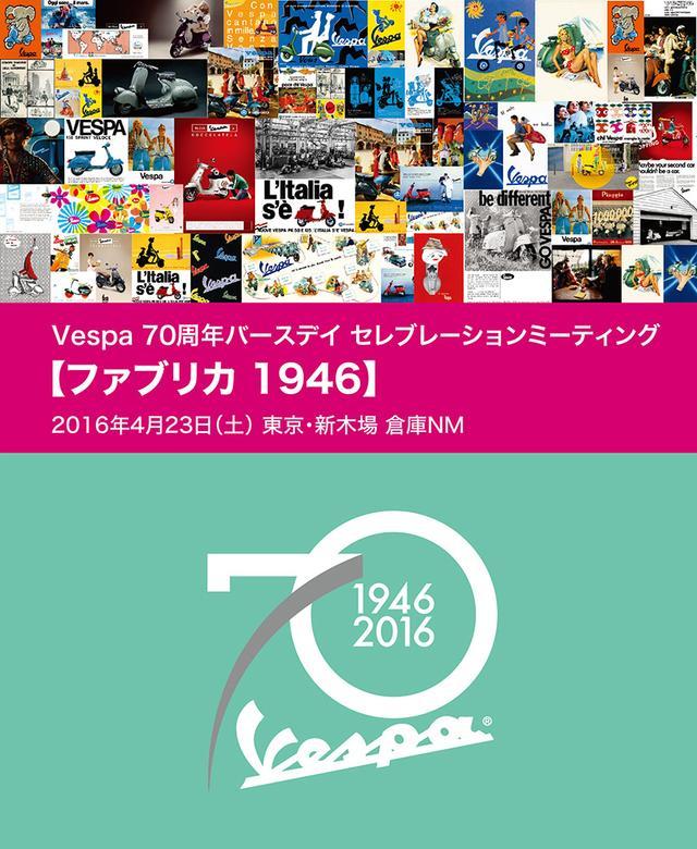 画像: まさに1946年4月23日にパテントが受理され産まれたベスパ www.piaggio.co.jp
