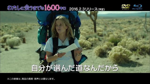 画像: 『わたしに会うまでの1600キロ』2016.1.20先行レンタル配信/2016.2.3ブルーレイ&DVDリリース www.youtube.com