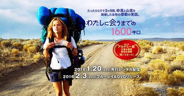 画像: 映画『わたしに会うまでの1600キロ』オフィシャルサイト
