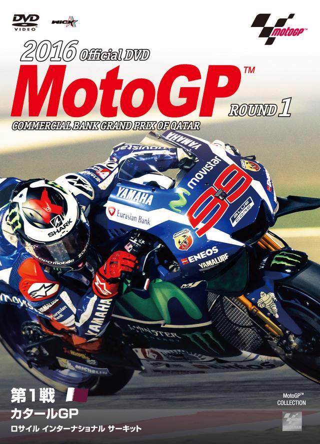 画像: ウィック・ビジュアル・ビューロウが販売するDVDは、MotoGPオフィシャルなので特典映像なども盛りだくさんです。 www.wick.co.jp
