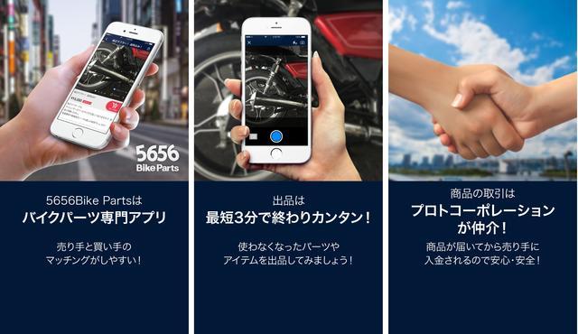 画像: バイクパーツ専門フリマアプリ「5656BikeParts」提供開始