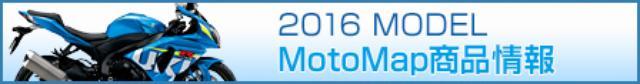 画像: Moto Map SalesNetwork:モトマップ