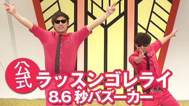 画像: 【公式】8.6秒バズーカー『ラッスンゴレライ』 www.youtube.com