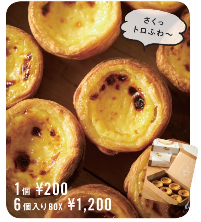 画像: ■エッグタルト 単品120円 ■エッグタルト 6個BOX 1,200円 価格は全て税込です。
