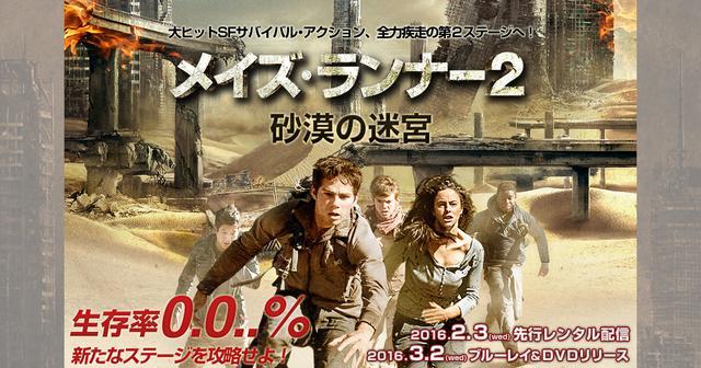 画像: 映画『メイズ・ランナー2:砂漠の迷宮』オフィシャルサイト