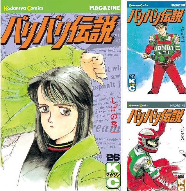 画像: [まとめ買い] バリバリ伝説(週刊少年マガジンコミックス)(26-38)