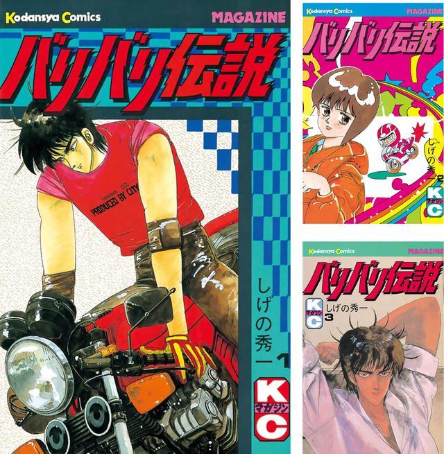 画像: [まとめ買い] バリバリ伝説(週刊少年マガジンコミックス)(1-25)