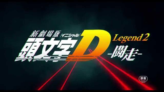 画像: 新劇場版「頭文字D」Legend2-闘走- 5月23日(土)ROADSHOW!! youtu.be