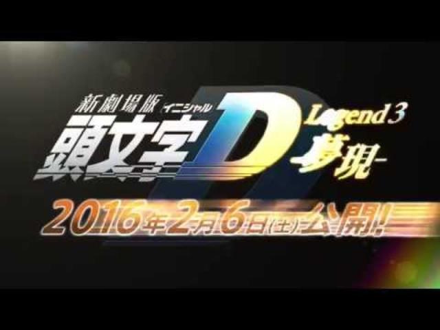 画像: 『新劇場版「頭文字D」Legend2-闘走-』原寸大ステッカー付DVD限定版 youtu.be