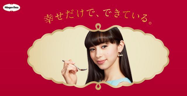 画像: その幸せを分けていただきたい! http://www.haagen-dazs.co.jp/new_unveil/