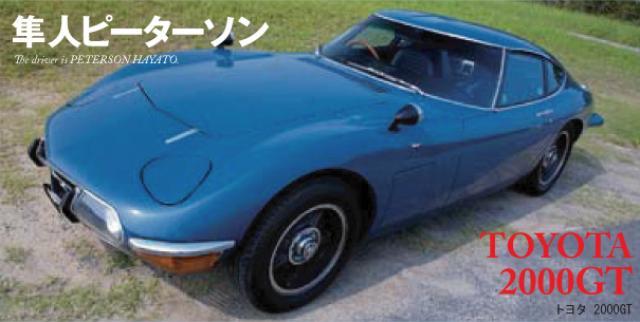画像: トヨタ 2000GT 全長×車幅×全高:4175×1600×1160mm ホイールベース:2330mm トレッド 前/後:1300mm/1300mm 車輌重量:1120kg エンジン:直列6気筒 DOHC フロントエンジン 総排気量:1988㏄ 最高出力:150PS/6600rpm 最大トルク:18.0kgm/5000rpm 生産年:1967~1970年 生産台数:337台 生産国:日本 ookami-museum.com