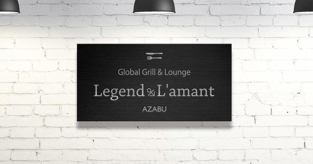 画像: Legend L'amant