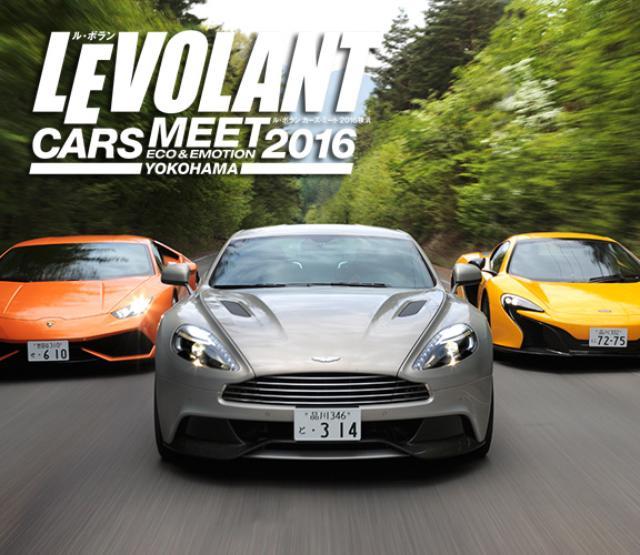 画像: LEVOLANT(ル・ボラン)CARS MEET 2016