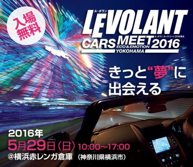 画像: www.levolant.jp