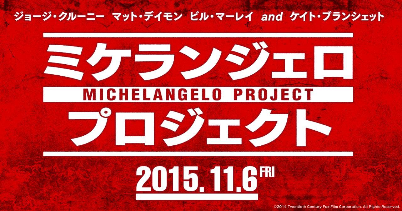 画像: 映画『ミケランジェロ・プロジェクト』公式サイト 大ヒット上映中!