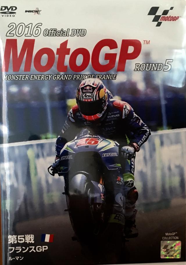 画像2: 【プレゼントクイズ】2016 MotoGP Round 5 フランスGP 公式DVDを3名様に!