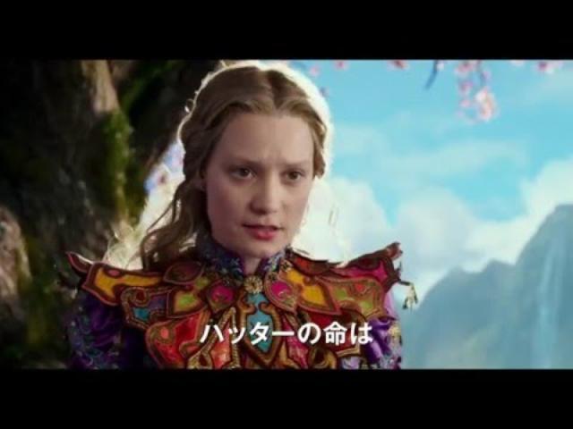 画像: 映画『アリス・イン・ワンダーランド/時間の旅』予告編 youtu.be