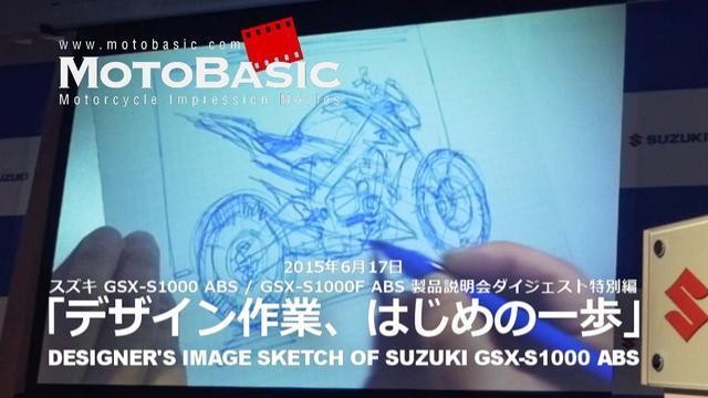 画像: スズキ GSX-S1000 ABS 「デザイン作業、はじめの一歩」 DESIGNER'S IMAGE SKETCH OF SUZUKI GSX-S1000 ABS youtu.be