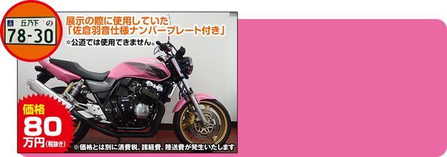 画像: 『ばくおん!!』公式痛バイクを今年も販売します!!