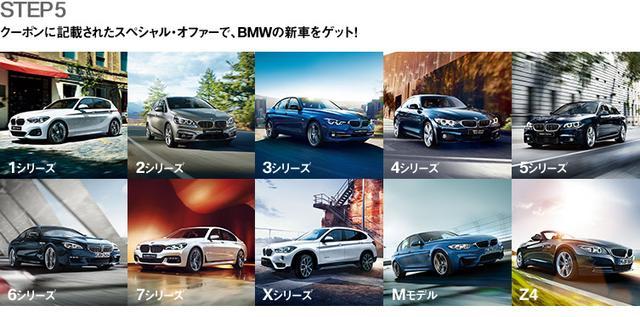 画像2: 【BMW誕生100周年記念】新車購入サポート・クーポンを狙っていますぐチャレンジ!チャンスは6月6日まで!