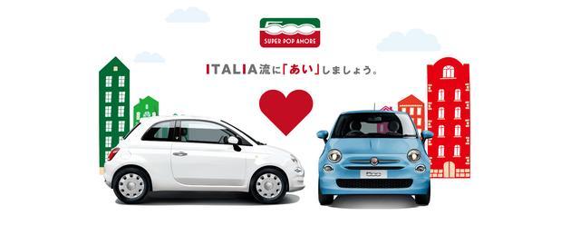 画像: 500 SUPER POP AMORE www.fiat-auto.co.jp
