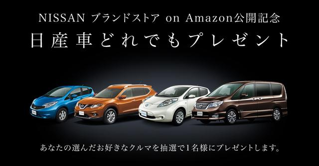画像: NISSAN ブランドストア on Amazon 公開記念 日産車どれでもプレゼント