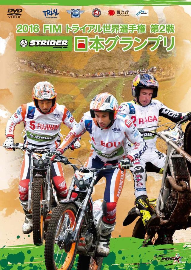 画像: 2016 FIMトライアル世界選手権 第2戦 日本グランプリ DVD www.wick.co.jp