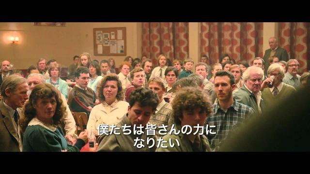画像: 『パレードへようこそ』予告編 www.youtube.com