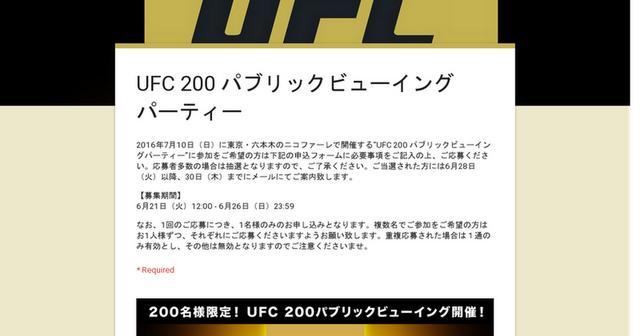 画像: UFC 200 パブリックビューイングパーティー
