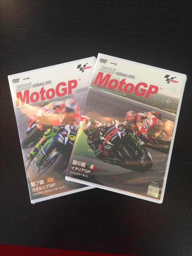 画像: 【懸賞】今回は2枚セット!MotoGP 2016の公式DVD(第6戦イタリアGP、第7戦カタルニアGP)を、抽選で3名さまにプレゼント。