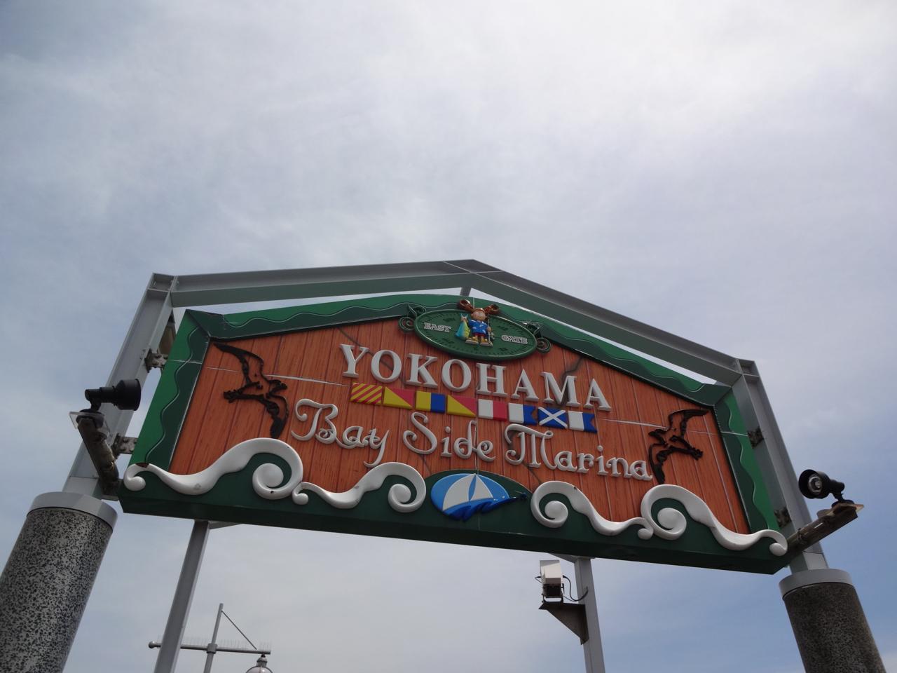 画像: 日本最大、三井アウトレットも併設のマリーナ