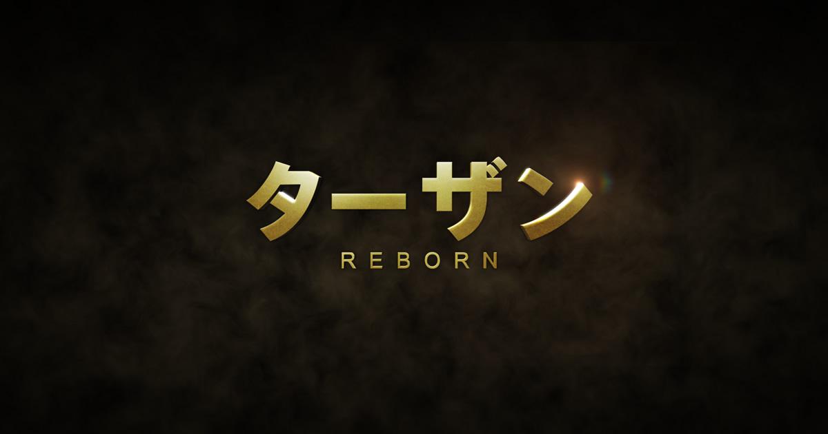 画像: 映画『ターザン REBORN』公式サイト